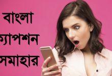 Bengali-caption-picture